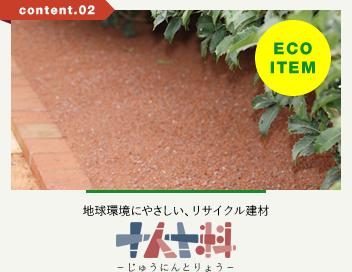 地球環境にやさしい、リサイクル建材 十人十料(じゅうにんとりょう)